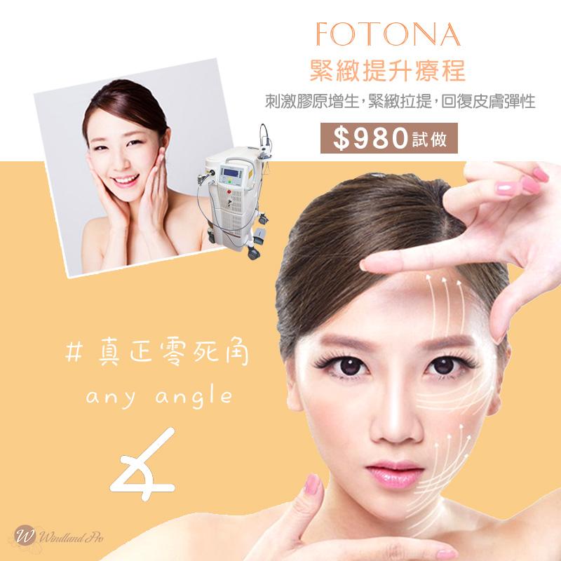 Fotona緊緻提升療程